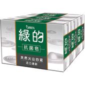 《GREEN綠的》抗菌皂-天然火山白泥-活力清新(100gx3入/盒)