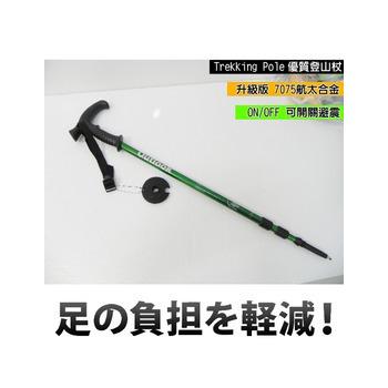 台灣 DOUTLOOK T把 航太合金鋁合金7075 三節式登山杖(升級版)(綠)