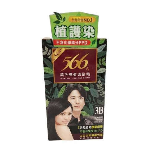 566 護髮染髮霜-3B號 自然柔黑(女用)(盒)