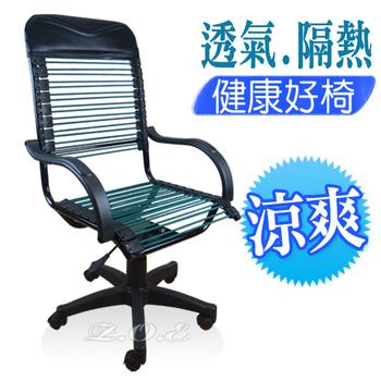 Z.O.E 超透氣健康綠條辦公椅/ 電腦椅
