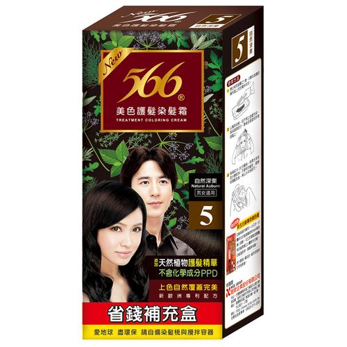 566 護髮染髮霜補充盒5號-自然深栗(40g/盒)