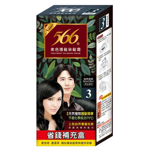 《566》護髮染髮霜補充盒3號-自然亮黑(40g/盒)