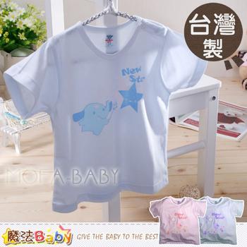 魔法Baby 台灣製造幼兒吸濕排汗肩開扣短袖T/上衣(粉.藍)~g3434(藍/95)