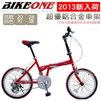 BIKEONE G6 20吋鋁合金車架24速小折疊車小摺疊車-網(紅色)