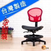 《BuyJM》佳恩全網固定式兒童電腦椅(紅色)