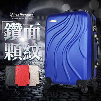 法國Allez Voyager奧莉薇閣 20吋行雲流水輕量ABS行李箱/登機箱(魔力藍)