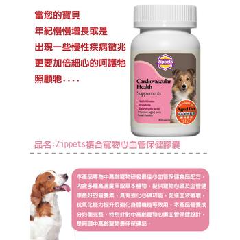 ★結帳現折★Zippets 複合寵物心血管保健膠囊60顆