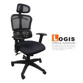 《LOGIS》時尚紳士網背辦公椅(黑色)