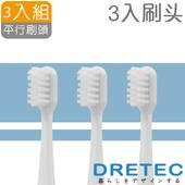 《dretec》音波電動牙刷替換平行刷頭3入(適用TB-304.305)