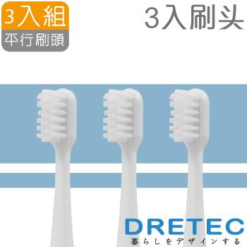 dretec 音波電動牙刷替換平行刷頭3入(適用TB-304.305)