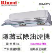 《林內》80CM隱藏式超薄型崁入排油煙機RH-8127(80cm烤漆白)