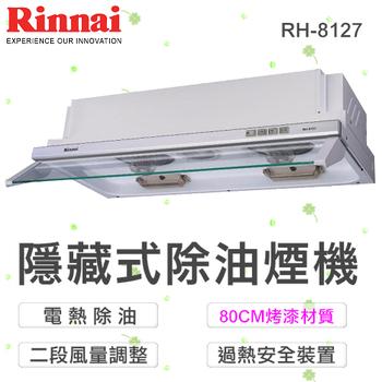 林內 80CM隱藏式超薄型崁入排油煙機RH-8127(80cm烤漆白)