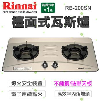 林內 檯面式內焰二口瓦斯爐 RB-200SN(天然瓦斯-不鏽鋼)