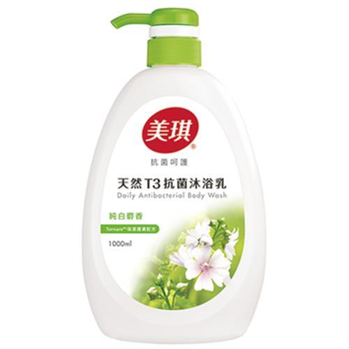美琪 天然T3抗菌沐浴乳-純白麝香(1000ml/瓶)