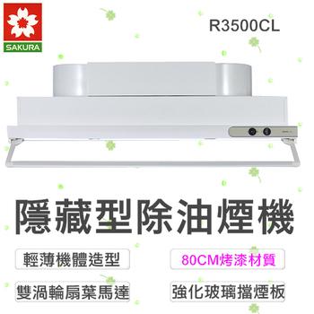 櫻花牌 80CM隱藏式玻璃煙板雙風扇馬達除油煙機R3500CL