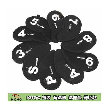 《HONO》高爾夫鐵桿套有鐵圈款式(10個/組)