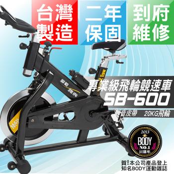 WellCome SB600 皮帶傳動20KG飛輪競速健身車(競速把手/大型顯示錶/鋁合金踏板)(到府安裝(偏遠除外))