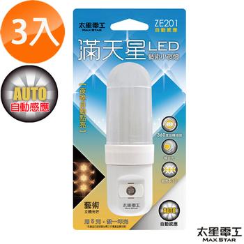 太星電工 滿天星自動LED藝術小夜燈 ZE201(暖白3入)