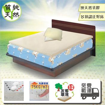 優舒眠 IDOL豪華型5CM天然乳膠床墊組-5尺雙人