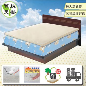 優舒眠 IDOL天然5公分天然乳膠床墊-5尺雙人