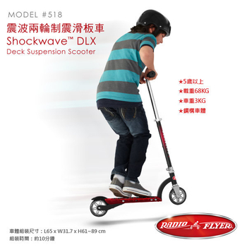 美國【RadioFlyer】童車 震波兩輪制震滑板車#518A型