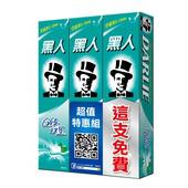 《黑人》白綠雙星牙膏160gx3超值組 $92