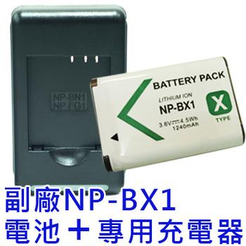 《SONY》SONY副廠NP-BX1電池+專用壁插式充電器 適用 AS15 RX100 RX1 HX300 HX50 WX300