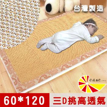 凱蕾絲帝 台灣製造-加厚挑高御皇三D透氣專利柔藤涼墊-嬰兒蓆(60*120CM嬰兒小床用)