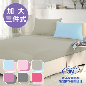 三浦太郎 愛戀Macaron馬卡龍☆沁甜繽紛3M吸濕排汗加大三件式床包組(粉紅/粉藍)