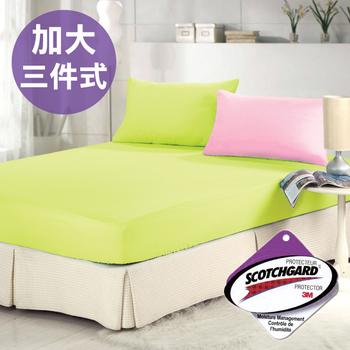 三浦太郎 愛戀Macaron馬卡龍☆沁甜繽紛3M吸濕排汗加大三件式床包組(粉紅/淺綠)