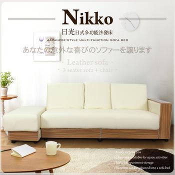 ★結帳現折★AHOME Nikko日光多功能組合皮沙發床