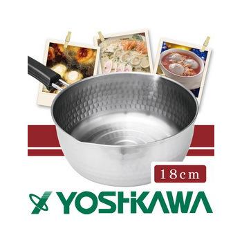 YOSHIKAWA 日本味壹IH對應槌目不鏽鋼雪平鍋(18cm)