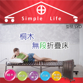 《Simple Life》桐木無段折疊床~夏天大熱賣