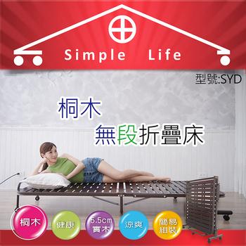Simple Life 桐木無段折疊床~夏天大熱賣