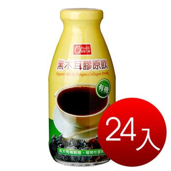 ★結帳現折★康健生機 有機 黑木耳膠原飲-含運(290ml/瓶*24/箱)