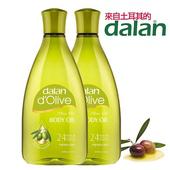 《DALAN》土耳其橄欖籽按摩油2入組(250ml*2)