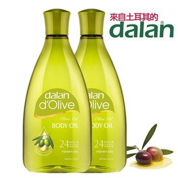 DALAN 土耳其橄欖籽按摩油2入組(250ml*2)