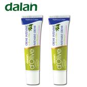 《DALAN》橄欖滋養修護霜2入組(20ml*2)