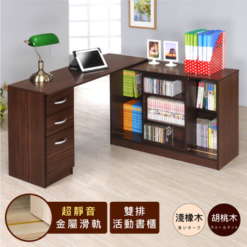 Hopma 百變活動書櫃書桌組(胡桃木色)