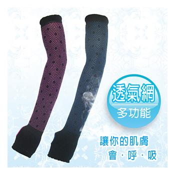 S LINE BODY 透氣網多功能袖套(藍)