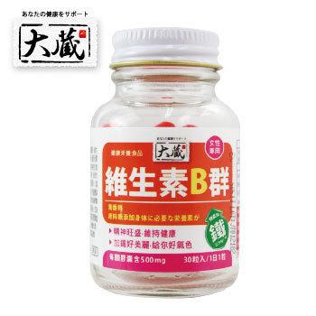 ★結帳現折★大藏 維生素B群 加鐵配方(30粒/瓶)