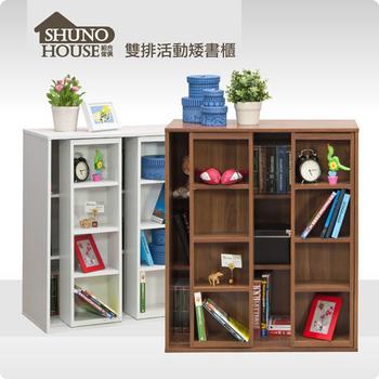 Frama 巧收納雙排活動矮書櫃(木紋色)