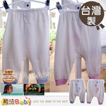 魔法Baby 台灣製造有機棉薄款新生兒長褲/褲子(藍.粉)~男女童裝~g3453(藍/6個月)