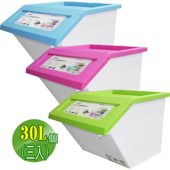 斜取式掀蓋整理箱(30L)三入-大