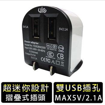 《VIO》AC to USB 3A雙輸出旅充充電器(黑色)