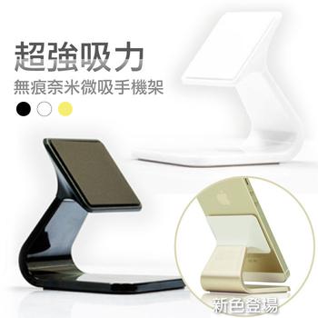 超強吸力 無痕奈米微吸手機平板萬用支架 手機架 手機支架 平板支架(黑色)