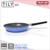 《韓國NEOFLAM》Tily系列 30cm陶瓷不沾平底鍋(電磁)(EK-TL-F30I天空藍)