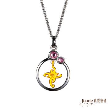 真愛密碼 十字架 純金+925純銀墜飾