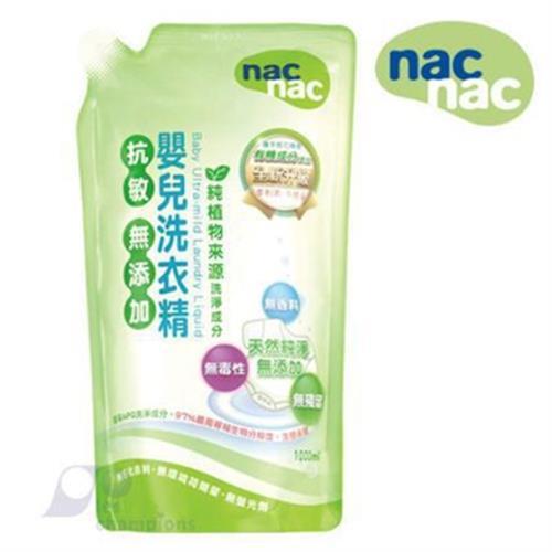 Nac Nac 抗過敏洗衣精補充包(1000ml*3入/組)