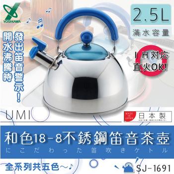 ★結帳現折★YOSHIKAWA 日本和色18-8不銹鋼笛音茶壺2.5L(藍色)